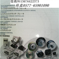供应OGURA离合器AMP 80
