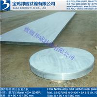镍M400钢复合板