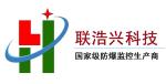 深圳市联浩兴科技有限公司