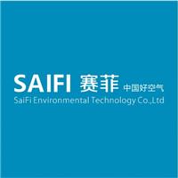 上海赛菲环境科技有限公司