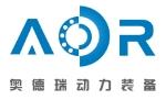 青岛奥德瑞动力装备有限公司
