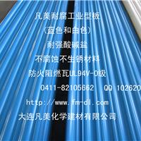 PVC波浪板瓦生产厂家,大连金普新区石河凡美