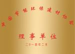 中国节能环保建材协会理事单位