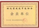 湖北省建筑节能协会会员单位