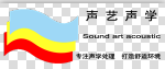 声艺声学装饰材料有限公司