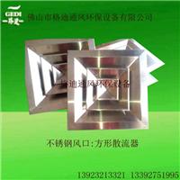 供应不锈钢风口方形散流器厂家直销价格批发
