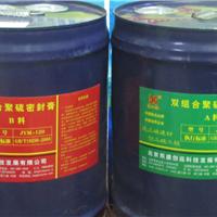 防水材料 密封膏 防水涂料