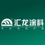 广东汇龙涂料有限公司