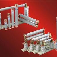 供应高压熔断器|高压熔断器价格品牌厂家