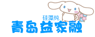 青岛益家融商贸有限公司
