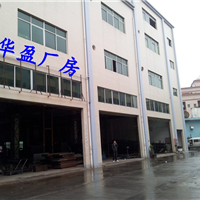 东莞市华盈模具钢材厂