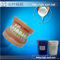 供应牙模硅胶