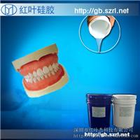 供应制作义齿用的硅胶液体硅胶