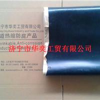 供应埋地3PE管道焊口防腐用热收缩套