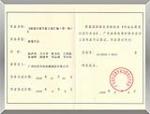 暖通空调节能方案汇编版权证书(09年)