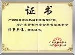 广东省制冷协会理事单位证书