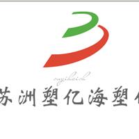 苏州塑亿海塑化有限公司