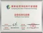 广东省洁净技术协会副会长证书