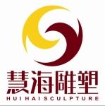 东莞市慧海雕塑艺术有限公司