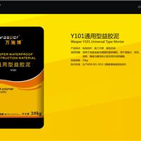 供应万施博Y101通用型益胶泥瓷砖胶粘结剂
