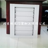 铝合金百叶窗、铝合金活动百叶窗