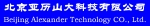 北京亚历山大科技有限公司