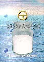 供应白色高纯饮用水级聚合氯化铝