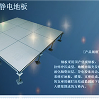 供应上海宜宽牌瓷砖面活动地板(图)