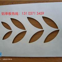 供应2.0mm 2.5mm 3.0mm氟碳镂空铝单板