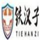 铁汉子(上海)实业发展有限公司