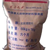 重力支座灌浆料厂家|支座灌浆料价格