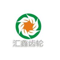 深圳市汇鑫齿轮有限公司