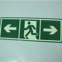 供应夜光铝板紧急出口指示牌夜光地贴标牌