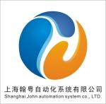 上海瀚粤自动化系统有限公司