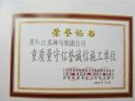 神马荣誉证书