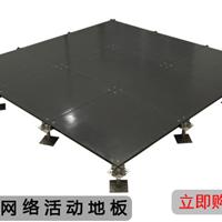 供应全钢活动地板高度调节排线办公楼地板