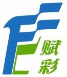 济南赋彩调色机厂