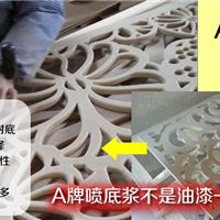 [河南]一款喷在雕花镂空密度板的打底腻子