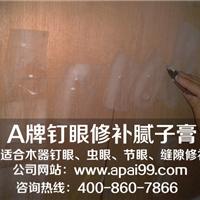 家具修补(补土)腻子编号AP-004家具补钉眼