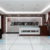 上海京功阀门有限公司