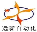 南京远新自动化科技有限公司