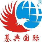 上海基典实业有限公司