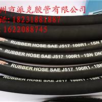 钢丝增强液压橡胶软管,单层钢丝编织胶管