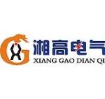 上海湘高电气有限公司