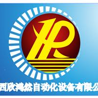陕西欣鸿然自动化设备有限公司