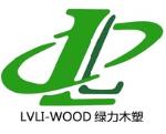 黄山市绿力园林景观材料有限公司
