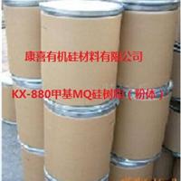 供应甲基MQ硅树脂