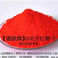 供应3132大红粉-2-大红纸专用