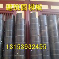 供应建筑圆模板、圆柱模板、弧形模板