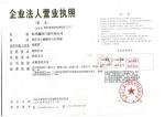 杭州鑫盾门窗有限公司
